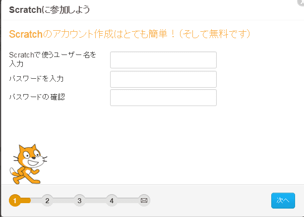 Scratchに参加しよう 1.png