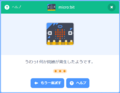 Microbit 接続エラー.png
